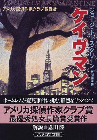 ケイヴマン (ハヤカワ文庫NV)の詳細を見る
