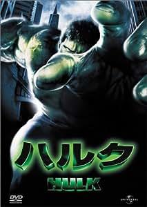 ハルク [DVD]