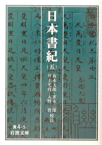 日本書紀〈5〉 (岩波文庫)の詳細を見る
