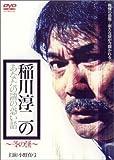 稲川淳二のあなたの隣の怖い話 ~冬の怪 [DVD]