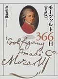 新訂版 モーツァルト366日