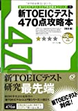 新TOEICテストスコア別攻略本シリーズ〈1〉470点攻略本 (新TOEICスコア別攻略本シリーズ (1))