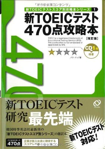 新TOEICテストスコア別攻略本シリーズ〈1〉470点攻略本 (新TOEICスコア別攻略本シリーズ (1))の詳細を見る