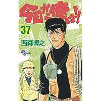 今日から俺は!!(37) (少年サンデーコミックス)