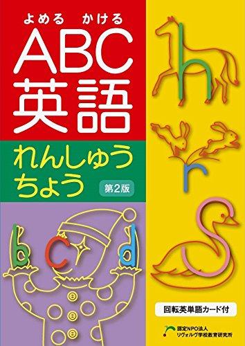 よめる かける ABC英語れんしゅうちょう【第2版】