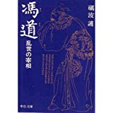 馮道―乱世の宰相 (中公文庫)