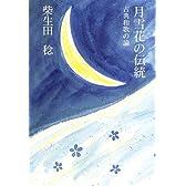 月雪花の伝統―古典和歌の論