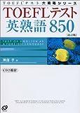 TOEFLテスト英熟語850 (TOEFLテスト大戦略シリーズ)