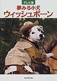 テレビ版 夢みる子犬ウィッシュボーン