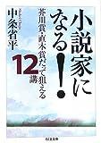 小説家になる!—芥川賞・直木賞だって狙える12講 (ちくま文庫)