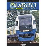 255系 特急しおさい 4K撮影 銚子~東京 [DVD]