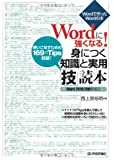 Wordに強くなる! 身につく知識と実用「技」読本 〔Word2010/2007対応〕 (Wordで作ったWordの本)