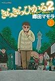 きらきらひかる2(1) (イブニングコミックス)