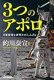 3つのアポロ-月面着陸を実現させた人びと- (B&Tブックス)