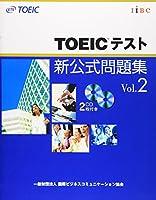 TOEICテスト新公式問題集〈Vol.2〉