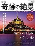 週刊奇跡の絶景 Miracle Planet 2016年3号 モン・サン・ミシェル フランス [雑誌]
