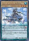 遊戯王カード EP15-JP049 ドラコニアの海竜騎兵(レア)遊戯王アーク・ファイブ [EXTRA PACK 2015]