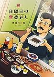 日曜日の背徳めし (ニチブンコミックス)