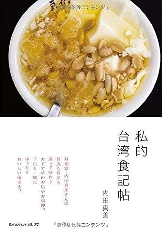 私的台湾食記帖