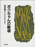 ボクちゃんの戦場―奥田継夫ベストコレクション