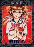 おとめ図鑑 (マジカルミステリーホラー (4))