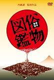 俗物図鑑[DVD]