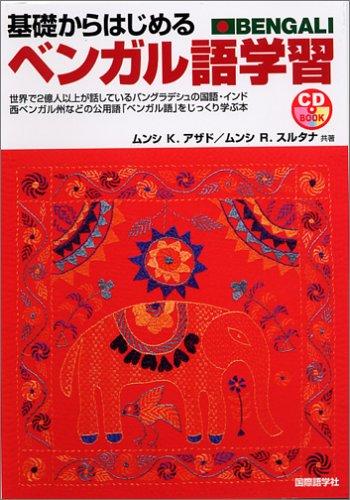 基礎からはじめるベンガル語学習 (CD book)