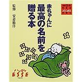 赤ちゃんに最高の名前を贈る本 (ハンディESSE (Vol.15))