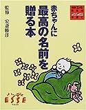 赤ちゃんに最高の名前を贈る本 (ハンディESSE (Vol.15)) 画像