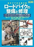 ロードバイクの整備と修理 (ヤエスメディアムック364)