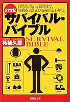 21世紀サバイバル・バイブル (集英社文庫)