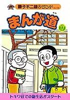 まんが道 17 青雲編 (藤子不二雄Aランド Vol. 108)