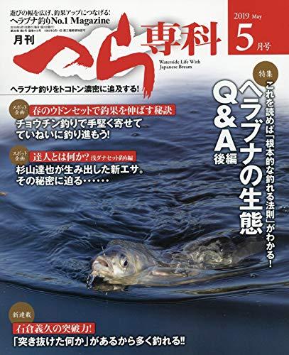 月刊へら専科 2019年 05 月号 [雑誌]