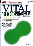 VITAL3000英単語・熟語 (シグマベスト)