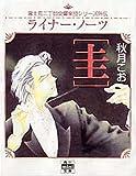 ライナー・ノーツ〈圭〉 (角川mini文庫―富士見二丁目交響楽団シリーズ外伝 (188))