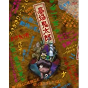 墓場鬼太郎 Blu-ray BOX (初回限定生産版)