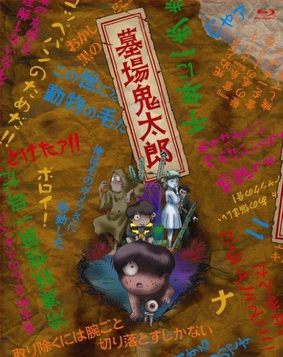 墓場鬼太郎 Blu-ray BOX (初回限定生産版)の詳細を見る