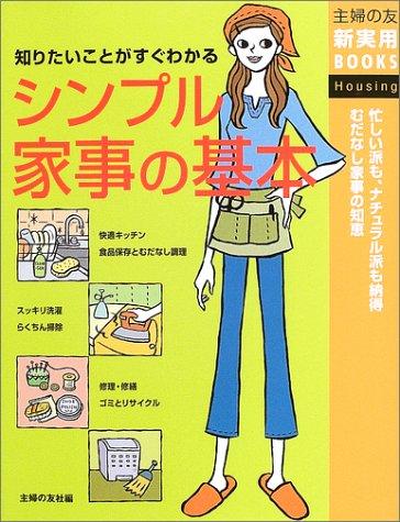 シンプル家事の基本―知りたいことがすぐわかる (主婦の友新実用BOOKS)の詳細を見る