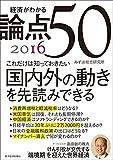 経済がわかる 論点50 2016