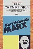 マルクスと歴史の現実 (平凡社ライブラリー) 画像