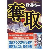 奪取(上) (講談社文庫)