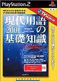 「現代用語の基礎知識 2001」の画像