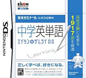 栄光ゼミナール公式DS教材 中学英単語 エイタンザムライDS