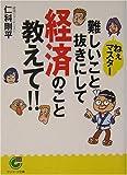 ねぇマスター 難しいこと抜きにして経済のこと教えて!! (サンマーク文庫)