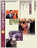映画技法のリテラシー〈2〉物語とクリティック ([2]物語とクリティック)
