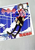 化物語(上) (講談社BOX)