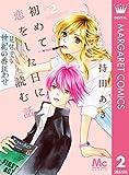 初めて恋をした日に読む話 2 (マーガレットコミックスDIGITAL)