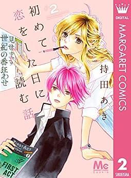 [持田あき]の初めて恋をした日に読む話 2 (マーガレットコミックスDIGITAL)