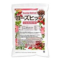 ローズヒップ シェルカット 2kg [02] 農薬不使用 野生 ローズヒップティー NICHIGA(ニチガ)