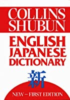 Collins Shubun English Japanese Dictionary: Korinzu Shubun Ei-Wa Jiten